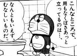 nobita toile.jpeg